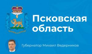 В Псковской области выберут лучшего муниципального служащего