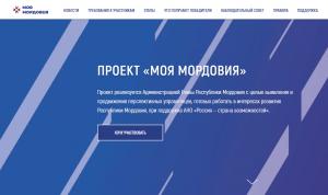 За неделю на проект «Моя Мордовия» поступило более 2,5 тысячи заявок