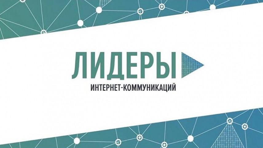 Колыма вошла в топ-10 по числу участников конкурса «Лидеры интернет-коммуникаций»