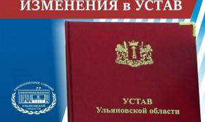 В Ульяновской области могут упразднить должность председателя регионального правительства