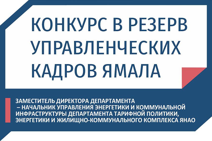На Ямале объявили конкурс на должность замдиректора департамента тарифной политики, энергетики и ЖКХ