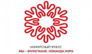 В «Команду мэра» хотят войти 150 жителей Вологды