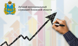 Второй этап конкурса «Лучший муниципальный служащий» стартовал в Псковской области.
