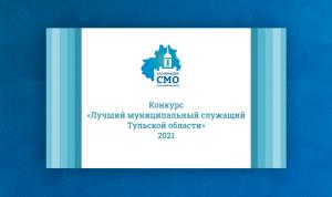 В Тульской области прошел региональный этап конкурса «Лучший муниципальный служащий»