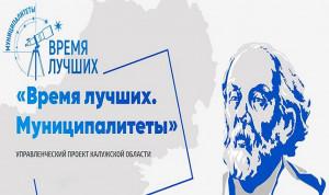 Калужская область запускает проект «Время лучших. Муниципалитеты»