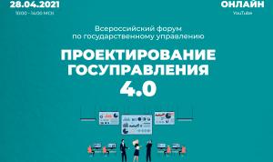 Всероссийский форум по госуправлению пройдет в Самарской области 28 апреля