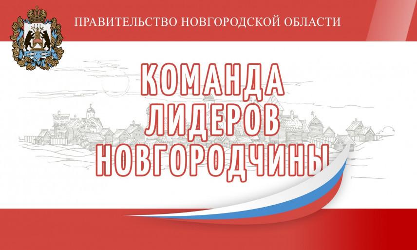 Заявки на конкурс «Команда лидеров Новгородчины» подали более 100 человек