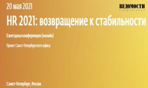 В Петербурге пройдет конференция «HR 2021: возвращение к стабильности»