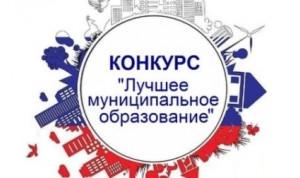 Определены лучшие муниципальные образования Республики Башкортостан