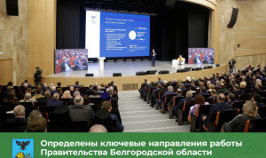 Глава Белгородской области будет повышать качество управления