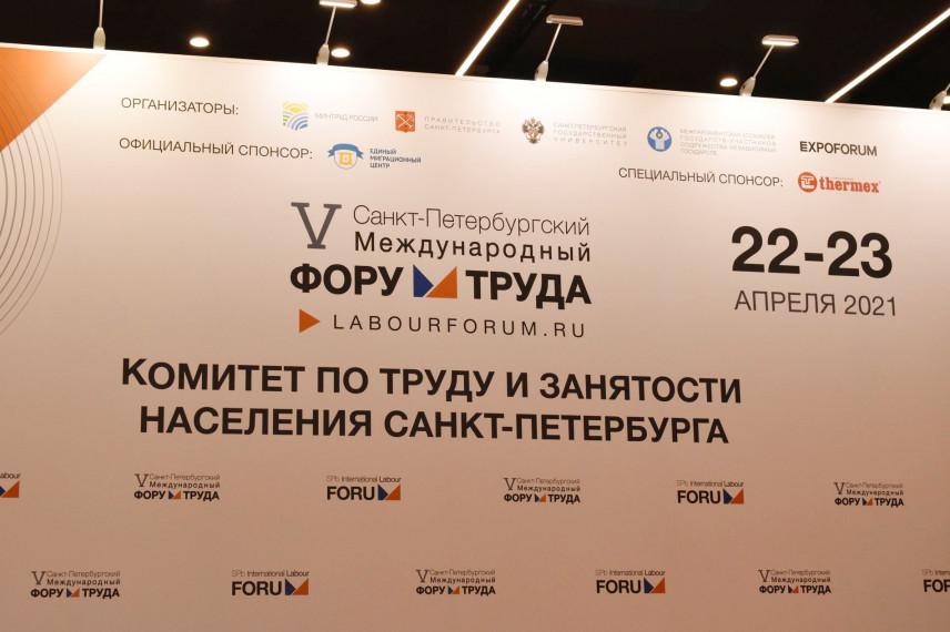 На Форуме труда спроектировали новый формат Службы занятости России