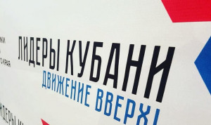 В новом сезоне конкурса «Лидеры Кубани – движение вверх!» запланировано 10 отраслевых полуфиналов