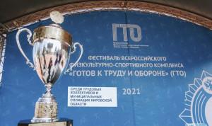 Муниципальные служащие Кировской области сдадут нормы ГТО