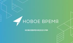 За три дня на конкурс «Новое время» зарегистрировались 1200 белгородцев