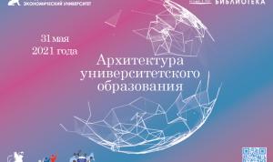 В Петербурге обсудят новые формы кооперации университетов, бизнес-сообщества и государства