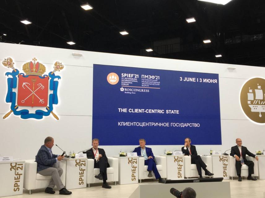 На ПМЭФ-2021 обсудили особенности клиентоцентричного государства