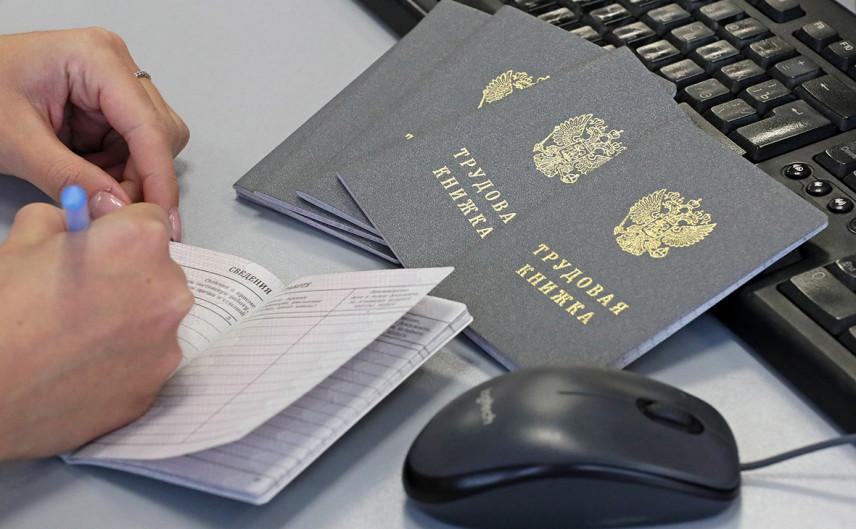 С 1 сентября устанавливается новый порядок ведения трудовых книжек