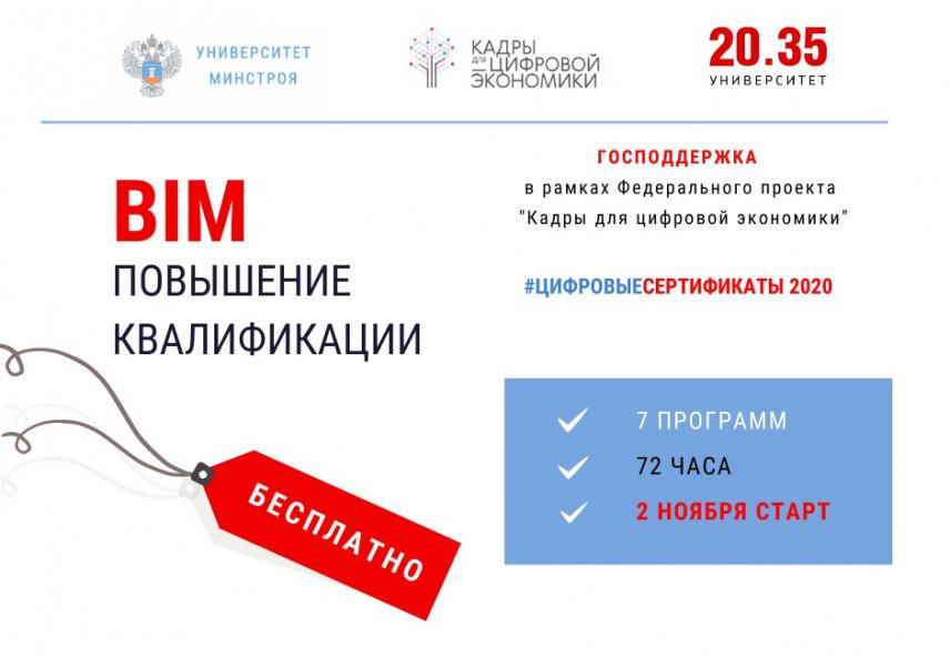 Минстрой России начал готовить специалистов по BIM-технологиям