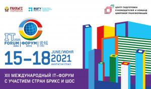 В Ханты-Мансийске обсудили системное управление цифровой трансформации в регионах