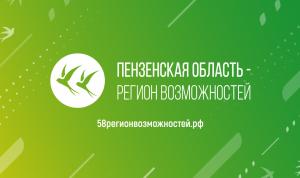 Победители конкурса «Пензенская область – регион возможностей» смогут претендовать на должности до уровня замминистра