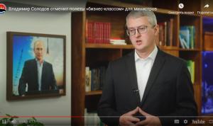 Губернатор Камчатки отменил для министров полеты в бизнес-классе