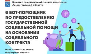 Комитет по соцзащите Ленобласти запустил второй чат-бот