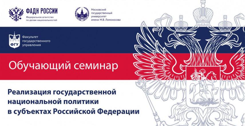Семинары по национальной политике Российской Федерации пройдут в Нижнем Новгороде