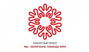 «Команда мэра» познакомилась с проектами Вологды