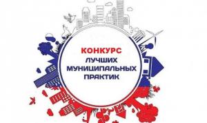 На всероссийский конкурс отправятся 19 лучших муниципальных практик Ленобласти