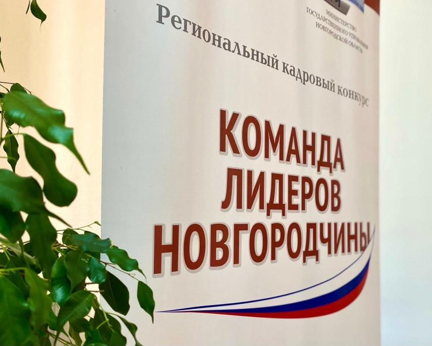 Четвертый конкурс «Команда лидеров Новгородчины» проходит в Великом Новгороде