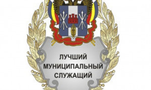 Стартует конкурс «Лучший муниципальный служащий Ростовской области»
