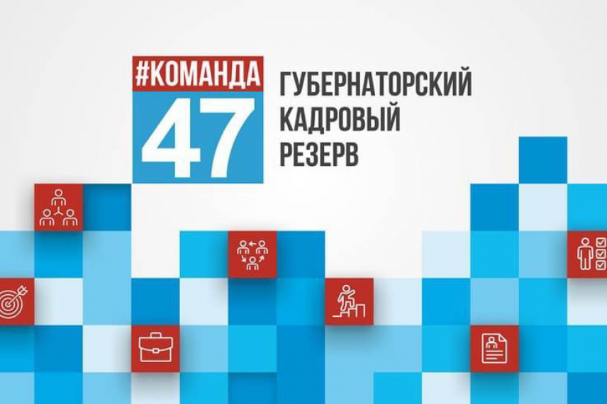 Участники конкурса «Губернаторский кадровый резерв» в Ленобласти пройдут индивидуальные собеседования