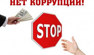 Государственные и муниципальные служащие Ямала будут вместе бороться с коррупцией