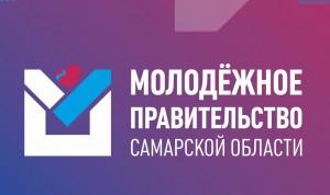Молодежное правительства Самарской области подвело итоги работы