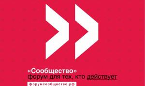Победители конкурсов «Лидеры России» и «Моя Мордовия» встретятся на форуме «Сообщество»
