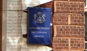 В Костроме выбрали лучших гражданских госслужащих 2021 года