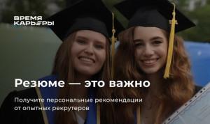 Студенты и выпускники протестировали сервис оценки резюме «Время карьеры»