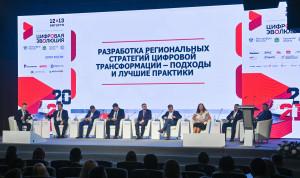 На форуме «Цифровая эволюция» обсудили промежуточные результаты разработки региональных стратегий