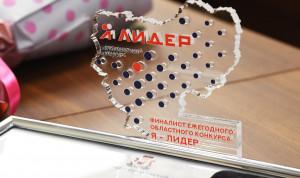 Продолжается прием заявок на конкурс «Я – лидер» Смоленской области