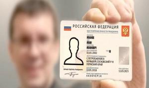 Власти примут решение о замене паспорта смарт-картой до конца 2021 года