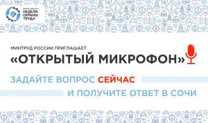 Проект Минтруда «Открытый микрофон» стартовал в преддверии ВНОТ