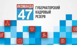 100 конкурсантов проекта #Команда47 готовятся к региональному этапу