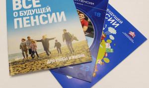 Россиян будут информировать о размере будущих пенсий