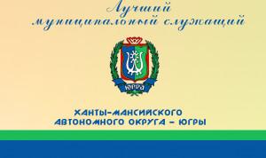 В Югре стартует региональный конкурс «Лучший муниципальный служащий»