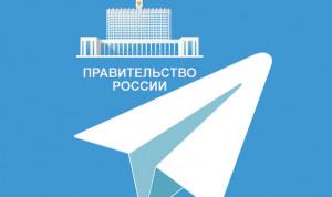 Telegram-канал правительства РФ заработал в сети