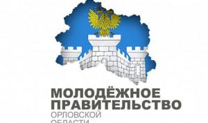 Жителей Орловской области приглашают в молодежное правительство