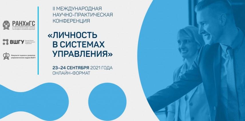 Продолжается регистрация на II Международную конференцию «Личность в системах управления»