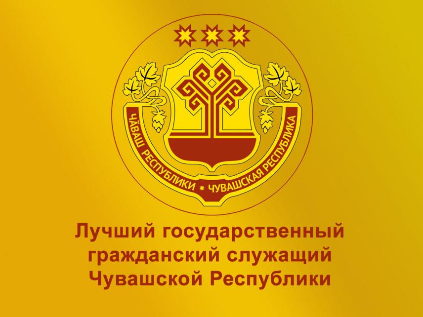 В Чувашии стартовал конкурс «Лучший государственный гражданский служащий»