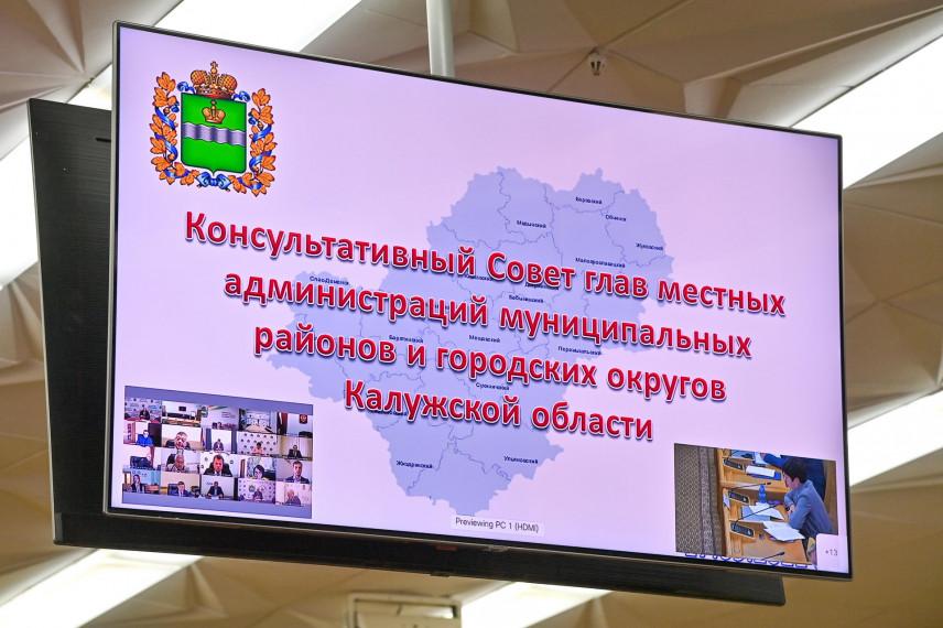 Стали известны лучшие муниципальные образования Калужской области