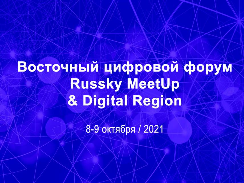 В Приморье готовятся к старту Восточного цифрового форума Russky Meetup & Digital Region